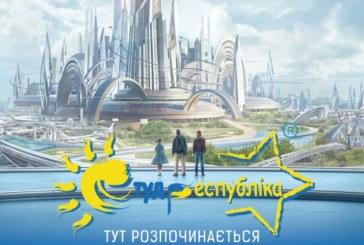 У Тернополі відбудеться ювілейна Студентська республіка