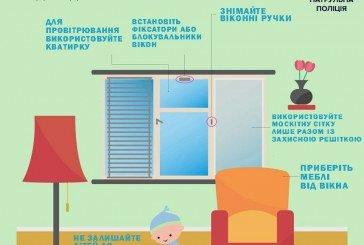 Як захистити дитину від падіння з вікна? Під час дитячих канікул батькам треба бути особливо пильними