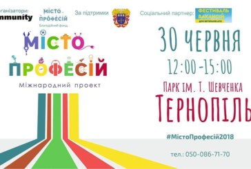 У Тернополі стартує «Місто професій», яке також сприятиме працевлаштуванню ветеранів АТО