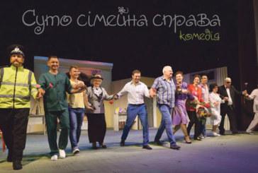 На сцені театру – «Суто сімейна справа»: шевченківці завершили сезон комедією про медиків