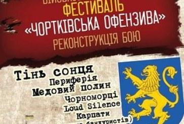 На Тернопільщині відбудеться військово-історичний фестиваль «Чортківська офензива» (ПРОГРАМА)