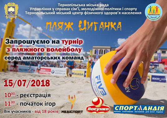 Тернополян запрошують на «Циганку» пограти у пляжний волейбол (АФІША)