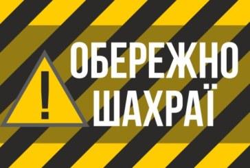 На Тернопільщині невідомі особи шахрайським методом викрали 40 тисяч гривень