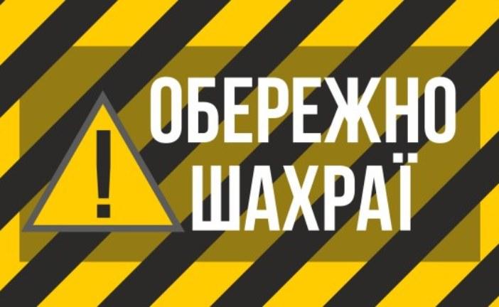 Жителька Борщівщини розпізнала шахрайство і звернулась в поліцію: відправку товару зловмисникові вчасно заблоковано