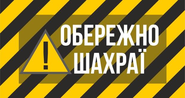 Майже 100 000 гривень позбулися краяни повіривши псевдобанкірам