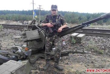 У зоні ООС загинув військовий з Житомирської області Сергій Огороднік (ФОТО)