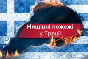 Пожежа у Греції: останні новини, шокуючі фото і відео (ІНФОГРАФІКА)