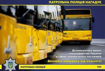На Тернопільщині патрульні перевірили 152 транспортні засоби, які перевозять пасажирів