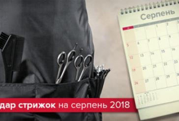 Місячний календар стрижок на серпень 2018: важливі поради