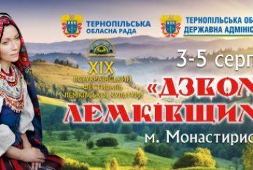 3-5 серпня на Тернопільщині – фестиваль «Дзвони Лемківщини» (ПРОГРАМА)