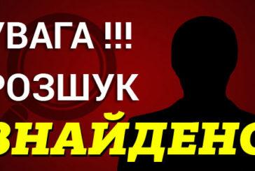 Мешканку Тернопільщини, яка зникла майже півроку тому, розшукали на Миколаївщині