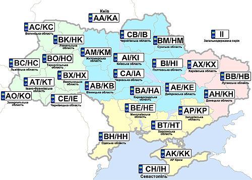 В Україні з'явилися нові автомобільні номери (ІНФОГРАФІКА)