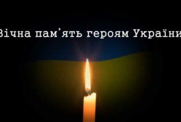 Пам'ятаємо: імена всіх героїв, які загинули на Донбасі у липні