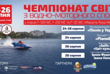 Тернопіль прийматиме Чемпіонат світу з водно-моторного спорту (ПРОГРАМА)
