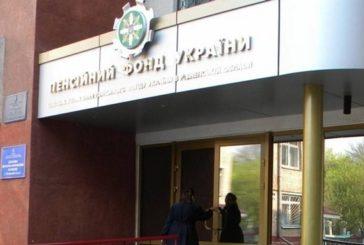 """До уваги отримувачів пенсії через установу """"ОЩАДБАНК""""!!!"""