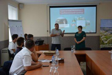 Представники Шумської ОТГ взяли участь у туристичному воркшопі (ФОТО)