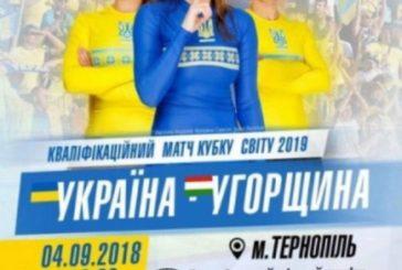 Збірна України з футболу зіграє на Тернопільщині важливий матч