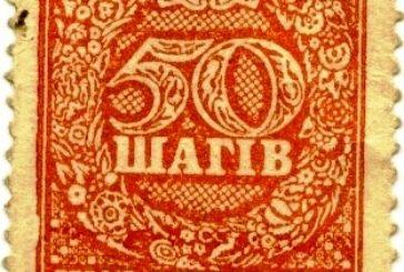 На Тернопільщині відзначать 100-річчя випуску перших поштових марок України (ФОТО)