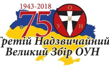 Як на Тернопільщині відзначатимуть День Незалежності та річницю ІІІ Надзвичайного Великого Збору ОУН (ПРОГРАМА)
