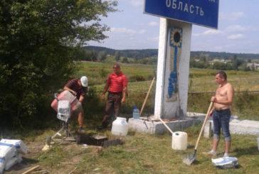 На межі Шумської ОТГ та Хмельниччини встановлять державний прапор України (ФОТО)
