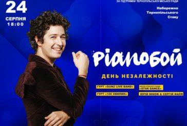 Як тернополяни відсвяткують День Незалежності України