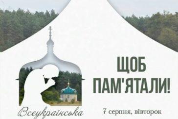 На Тернопільщині відбудеться Всеукраїнська проща для родин загиблих військовослужбовців (ПРОГРАМА)