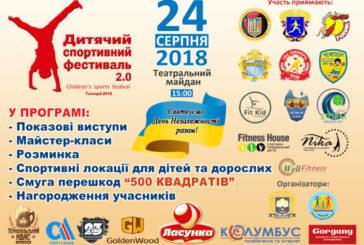 У Тернополі до Дня Незалежності проведуть дитячий спортивний фестиваль (АФІША)