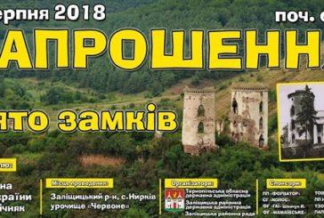 Свято Червоногородського замку відбудеться на Спаса