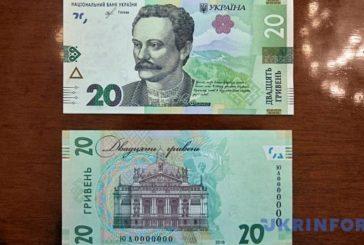 Нацбанк запускає в обіг нові 20 гривень (ФОТО)