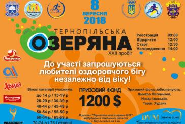 Призовий фонд «Тернопільської Озеряни-2018» складе $1200 (АНОНС)