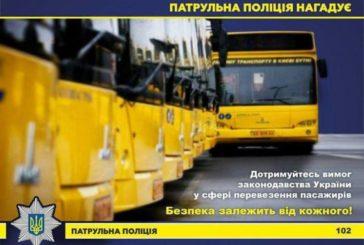 На Тернопільщині патрульні оглянули 1378 автобусів і виявили купу проблем