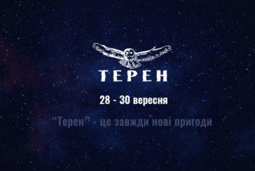 Нічні пригодницькі перегони зберуть на Тернопільщині відчайдухів з усієї України