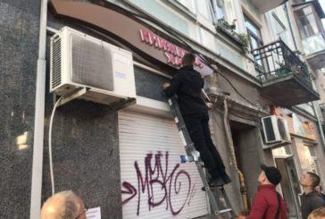 У центрі Тернополя з фасадів будинків демонтували незаконні вивіски (ФОТО)