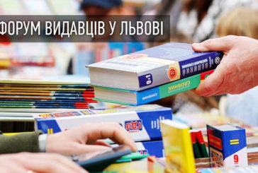 Сотні тонн книжок та відомі автори зі всього світу: тернополян запрошують до Львова