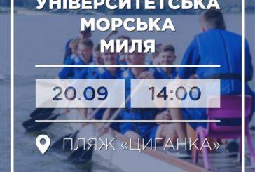 На тернопільському ставі відбудеться Кубок ТНЕУ «Університетська морська миля» з веслування на драгонботах