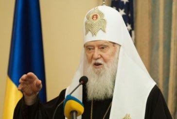 Патріарх Філарет: Томос буде, процес уже пішов