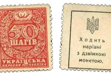Першим поштовим маркам України – 100 років (ФОТО)