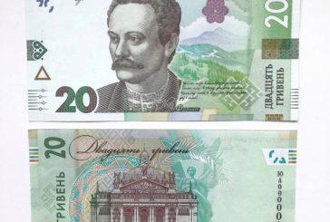В Україні ввели в обіг нову 20-гривневу купюру (ФОТО)