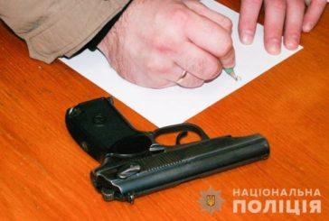 На Тернопільщині стартує місячник добровільної здачі зброї