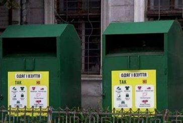 У «Контейнерах для благодійності» тернополян просять залишати чисті речі у поліетиленових пакетах