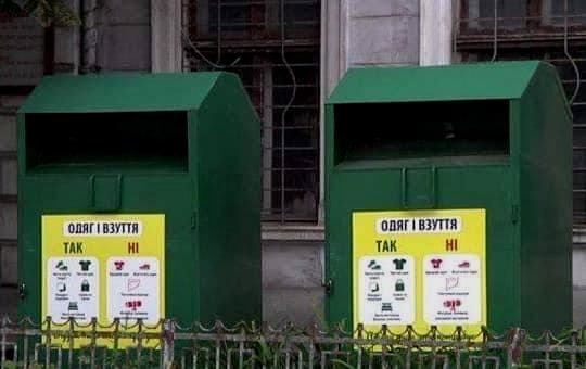 Маєте вживаний одяг чи взуття  У Тернополі встановили «контейнери для  благодійності» (АДРЕСИ 127dc739c1ccc