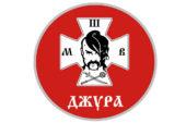 На Тернопільщині проведуть навчання для підготовки тренерів «Школи виховників Джур»: запрошені виховники з усієї України