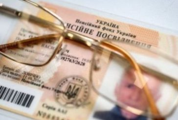 Жителям Тернопільщини – про пенсійне забезпечення у 2019 році