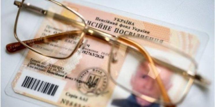 Кому в Україні доведеться довго чекати пенсії