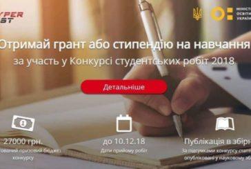 Тернопільських спудеїв запрошують до участі у Всеукраїнському конкурсі студентських робіт-2018: переможці отримають гранти
