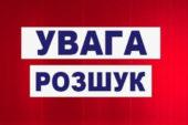 Увага! Розшукується безвісти зниклий житель Тернопільщини