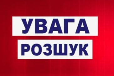 Увага, розшук! На Тернопільщині кілька днів тому безслідно зникла жінка (ФОТО)