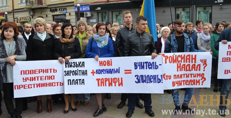Жителі Тернопільщини протестують через низькі зарплати (ФОТОРЕПОРТАЖ)
