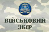Тернопільщина перерахувала на армію 170,4 мільйони гривень