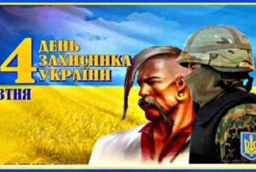 Як у Тернополі відзначатимуть День захисника України (програма)